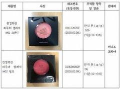 名创优品腮红在韩国被检出重金属超标 其化妆品两年