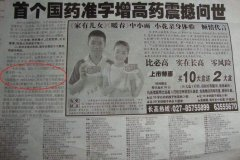 人民日报批虚假广告:有商家约谈后在移动端故态复