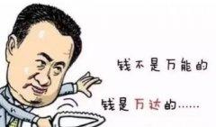 中国企业的世界杯之路:广告支出超50亿元,赞助金额