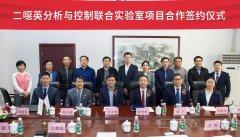 微谱与中科院广州地化所共同建立二噁英分析与控制联合实验室